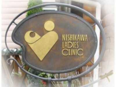 西川医院の画像