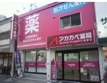 アカカベ薬局 私部店の画像