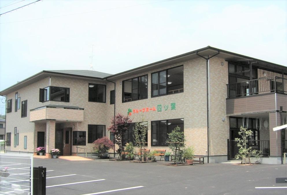 グループホーム 四ッ葉(介護職/ヘルパーの求人)の写真:建物正面