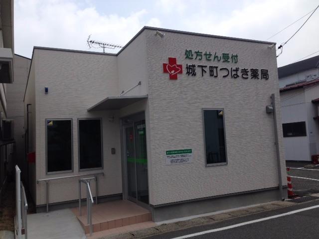 城下町つばき薬局の画像