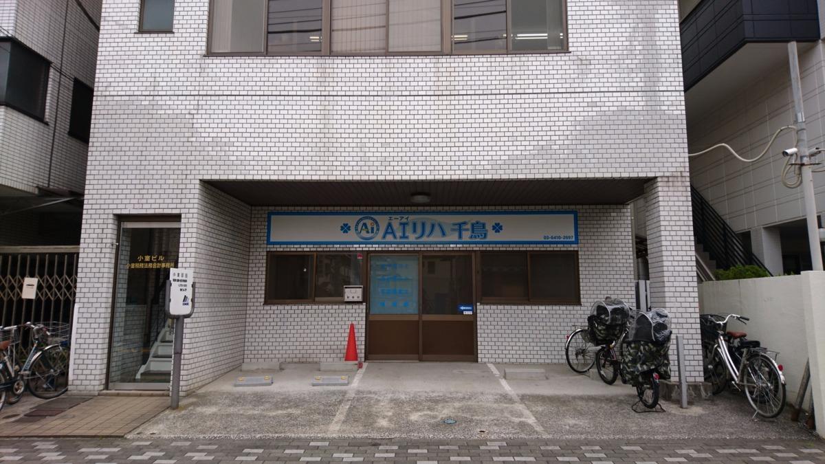 AIリハ 千鳥(東京都大田区)に関する記事・求人情報|日経メディカル ワークス