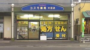 フラワー薬局/中田店 - 企業情報 - Vinca Beta