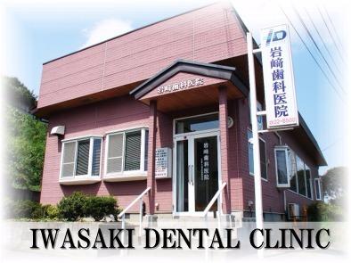 岩崎歯科医院 の画像
