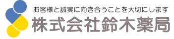 鈴木薬局浦和店の画像