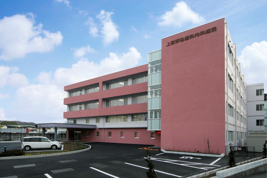 上武呼吸器科内科病院の画像