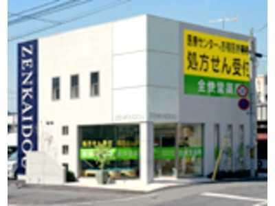 全快堂薬局(福山市)の画像