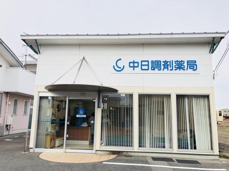 中日調剤薬局 勝幡店の画像