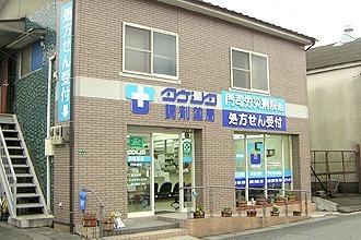 タケシタ調剤薬局 門司港店の画像