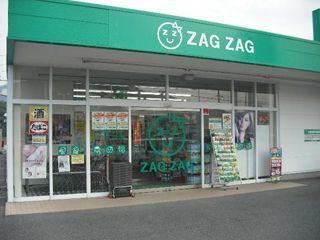 ザグザグ矢掛店の画像