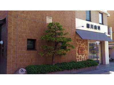 緑川歯科医院の画像