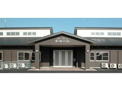 グループホーム和田の杜の画像