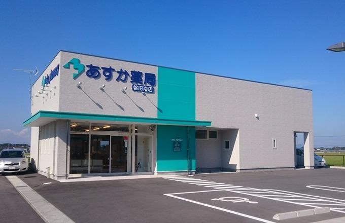あすか薬局 磐田南店の画像