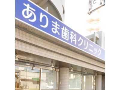 ありま歯科クリニック(歯科衛生士の求人)の写真:駅近の歯科医院で働きませんか?