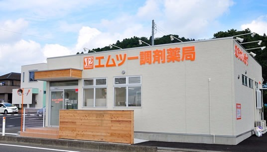 エムツー調剤薬局 松森店の画像