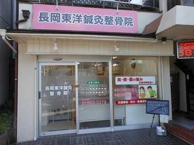 長岡東洋鍼灸整骨院の画像