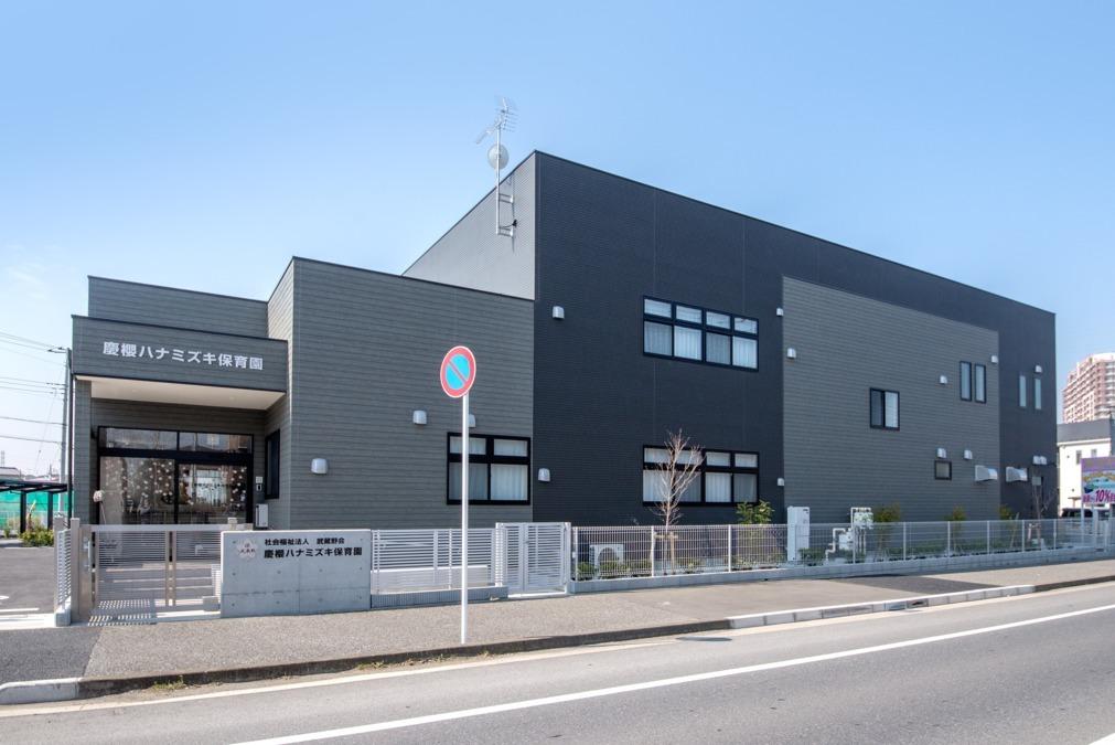 慶櫻ハナミズキ保育園の画像