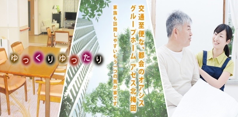 グループホームアセス北梅田の画像
