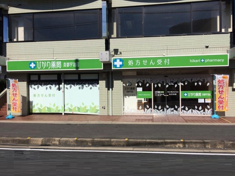 ひかり薬局 京都宇治店の画像