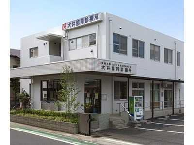 大井協同診療所の画像