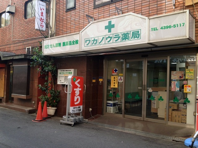 ワカノウラ薬局 難波店の画像