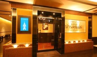バンクンメイ 万葉倶楽部神戸店の画像