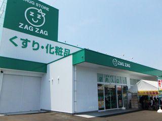 ザグザグ松永店の画像