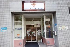 日介ケアセンター成田東デイサービスの画像