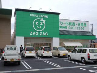 ザグザグ春日店の画像