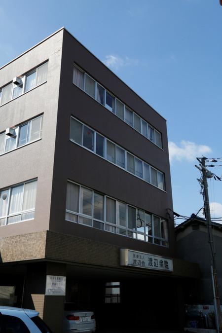 渡辺病院(管理栄養士/栄養士の求人)の写真: