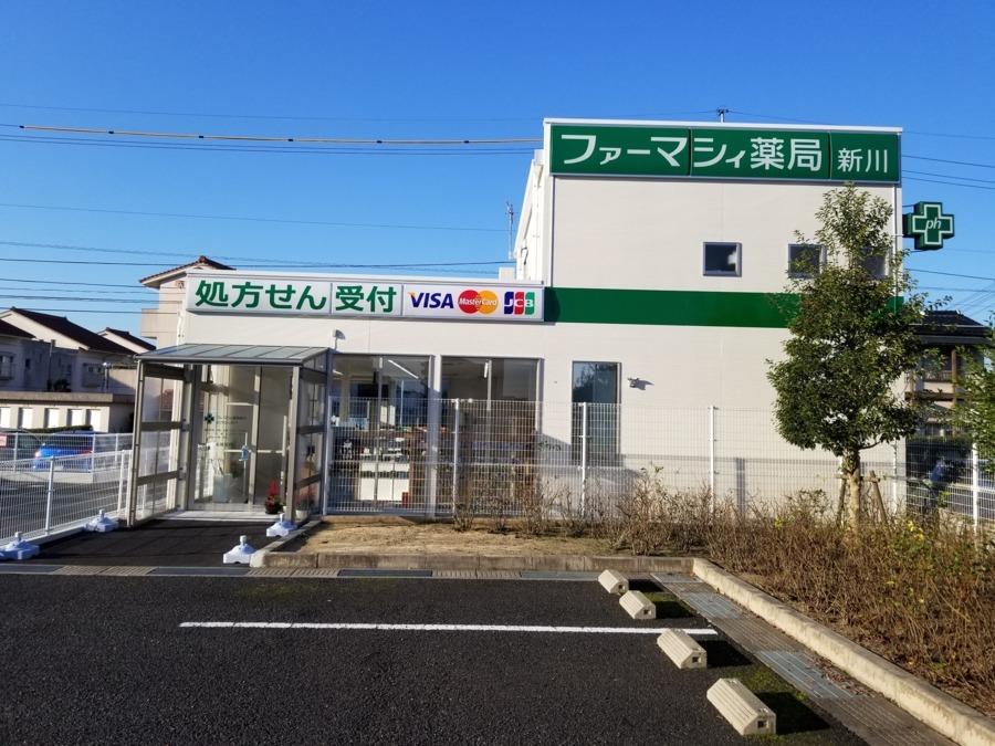 ファーマシィ薬局新川の画像