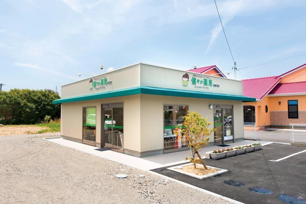 健やか薬局 高野尾店の画像