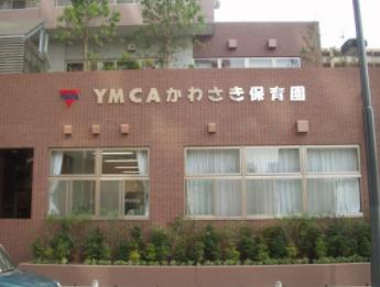 YMCAかわさき保育園の画像