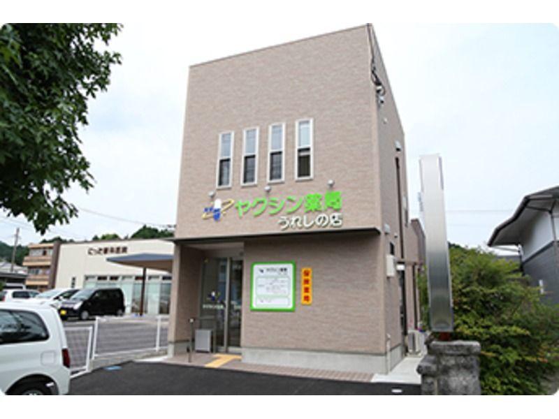 ヤクシン薬局うれしの店(薬剤師の求人)の写真:外観