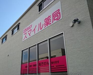 スマイル薬局 尺土店の画像