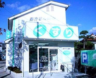 阿新薬局 インター店の画像