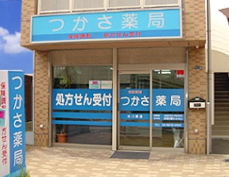 つかさ薬局 古川橋支店の画像