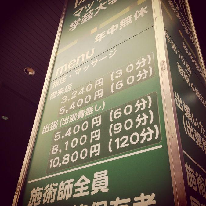 協和マッサージ学芸大学店(あん摩マッサージ指圧師の求人)の写真1枚目: