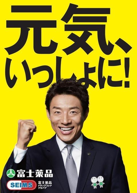 株式会社富士薬品 成田営業所の画像