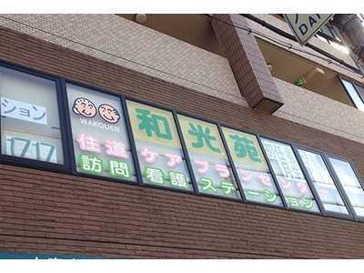 慶生会住道ヘルパーステーションの画像