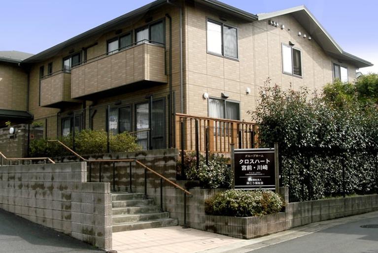 グループホーム クロスハート宮前・川崎の画像