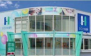彦坂歯科医院の写真1枚目:浜松市東区有玉北町の彦坂歯科医院です