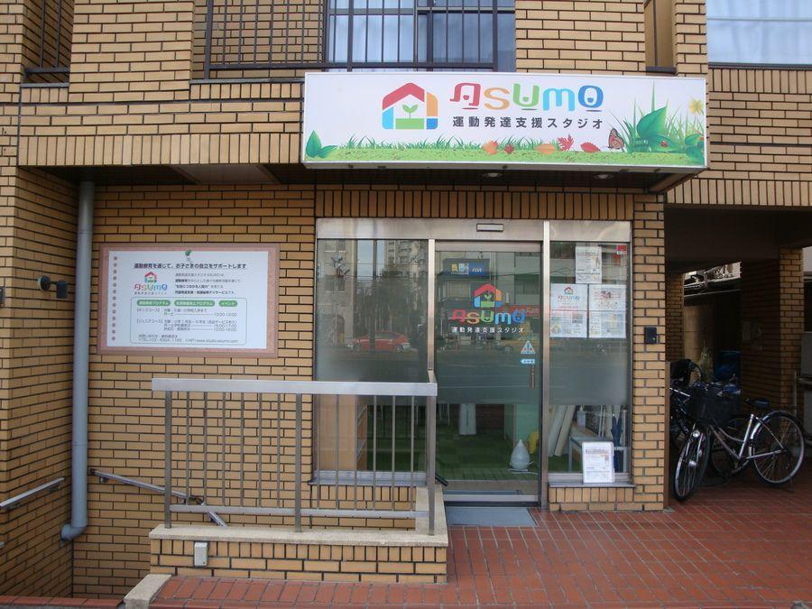 運動発達支援スタジオUNIMO南長崎(児童発達支援管理責任者の求人)の写真1枚目:駅徒歩1分の大通りに面しており、スタジオ前は活気があります。