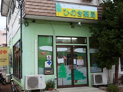 ひのき薬局の画像