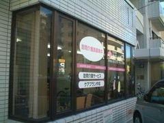 やさしい手福岡 高宮店 【訪問介護】の画像
