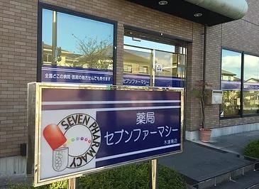 薬局セブンファーマシー木津南店の画像