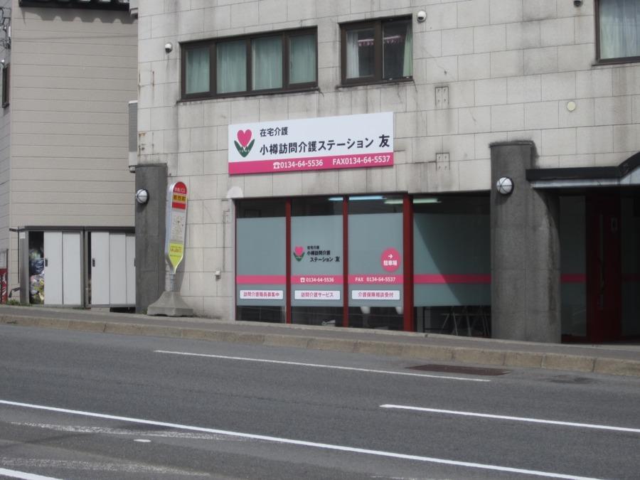 小樽訪問介護ステーション友の画像