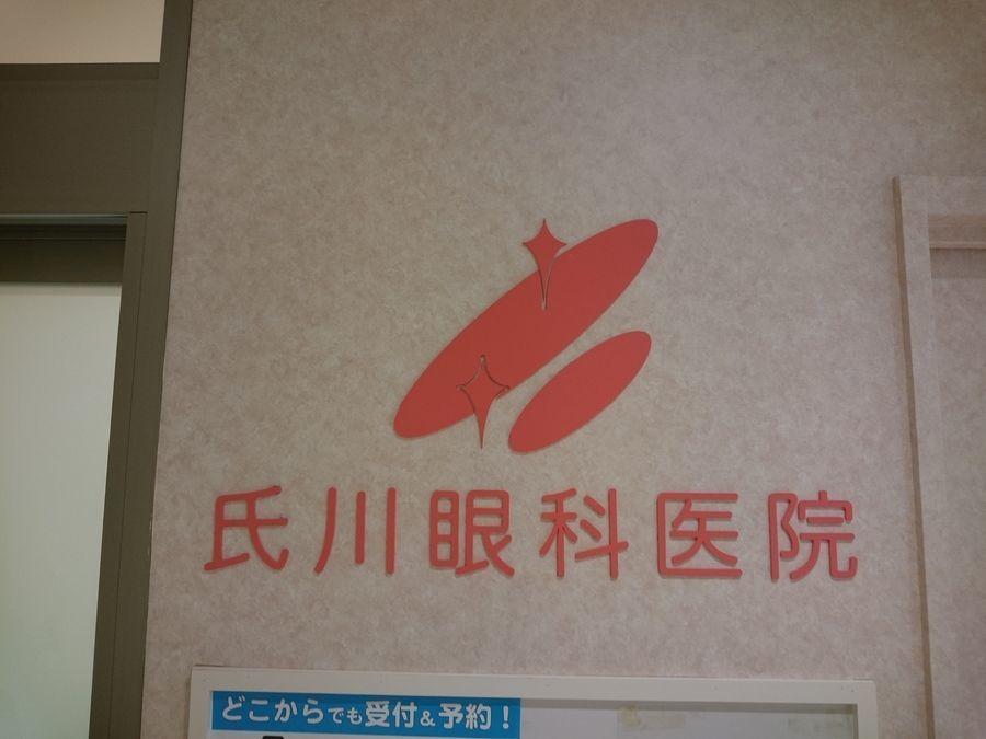 氏川眼科医院(看護助手の求人)の写真:町田駅徒歩1分♪