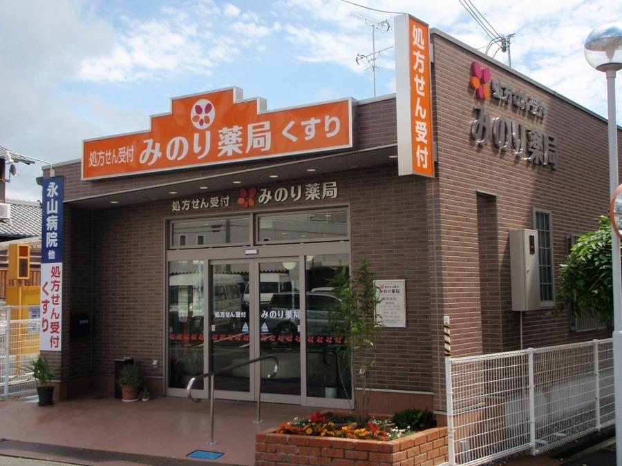 みのり薬局 本店の画像
