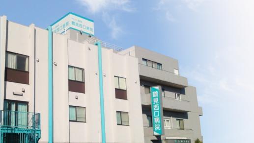鶴見西口病院の画像
