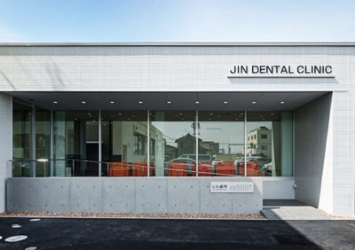 じん歯科・まや矯正歯科クリニックの画像
